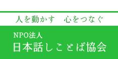 日本話しことば協会